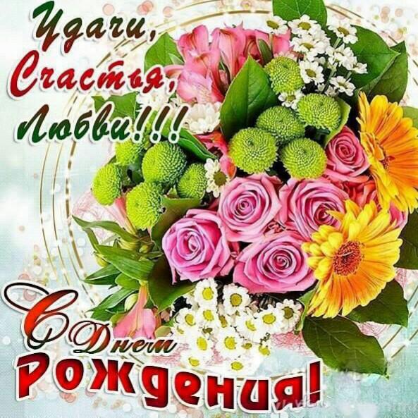 Поздравления для риммы с днем рождения