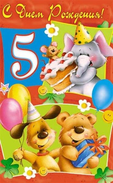 С днем рождения поздравления в пять лет