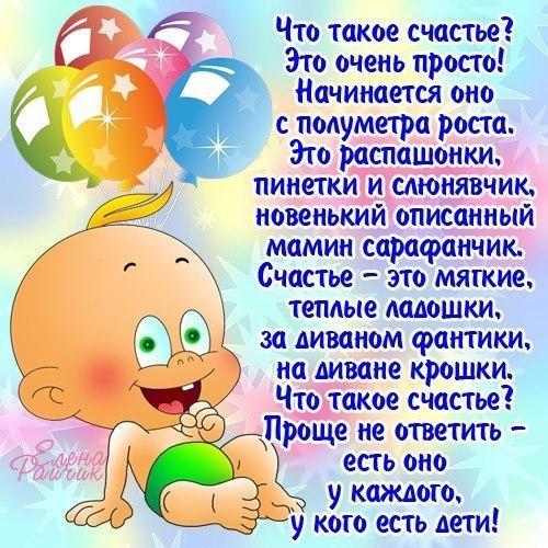 Поздравления с днем рождения шуточные ребенку