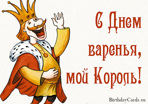 Поздравление от царя с юбилеем