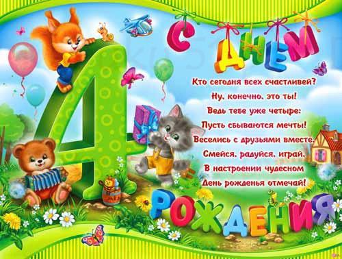 Поздравления доченьку с 4 летием