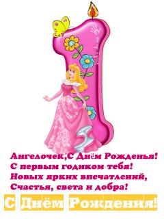 1 год с днем рождения открытка