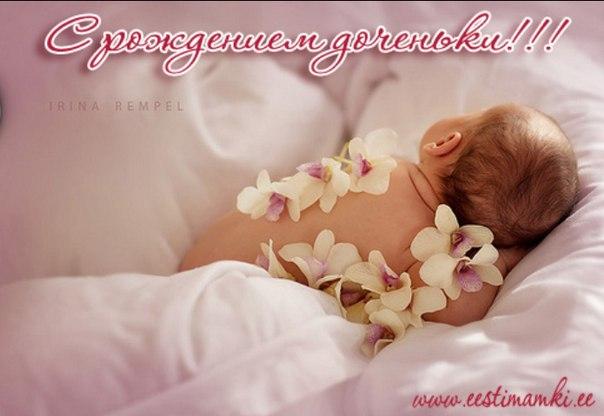 Поздравления с рождением дочки со своими словами