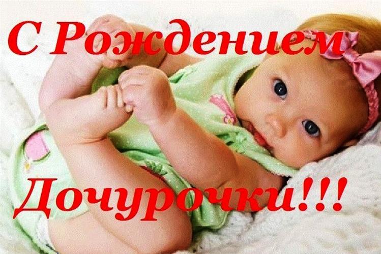 Поздравления с рождением дочки картинки скачать бесплатно на