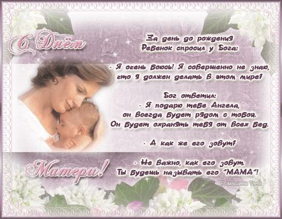 Поздравления с матери с рождением ребенка