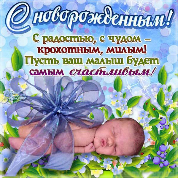 Поздравления с днём рождения сына родителям смс