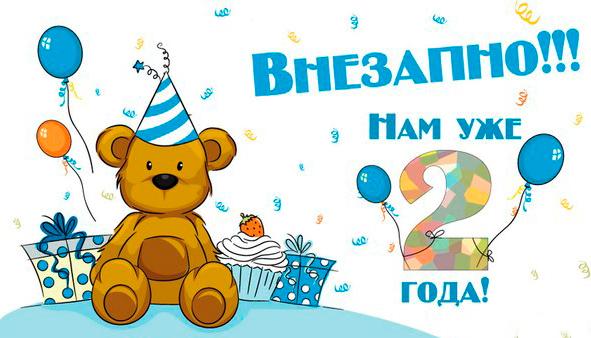 Поздравления на 2 годика на день рождения