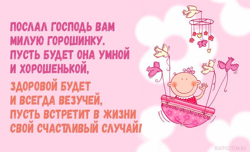 Поздравления смс с рождением дочери для мамы