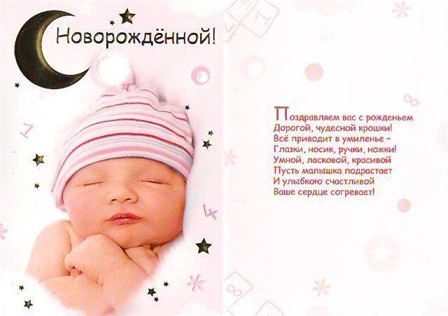 Поздравления новорожденному в прозе