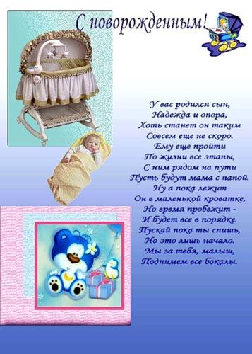 Поздравление с рождением сына по татарский