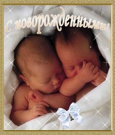 Поздравления с рождением дочек двойняшек для мамы