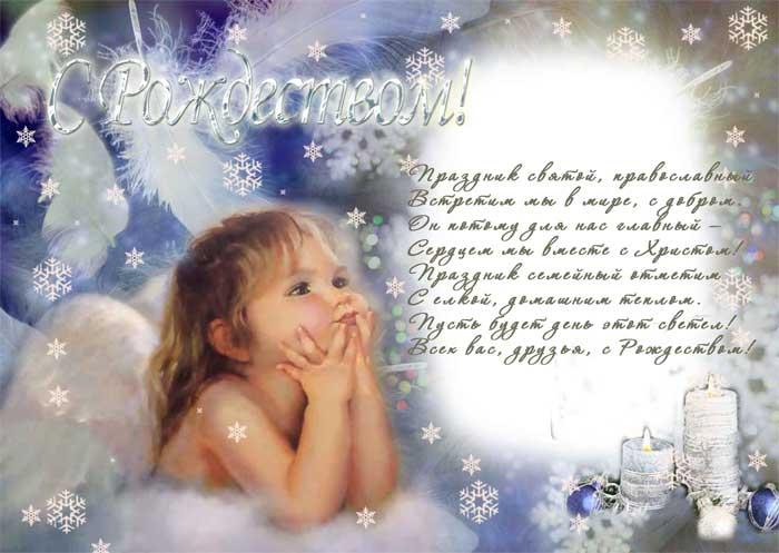 С Рождеством Христовым - Страница 2 File