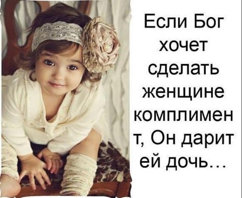 Цитаты о дочери на