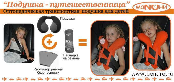 Автомобильная подушка для детей своими руками