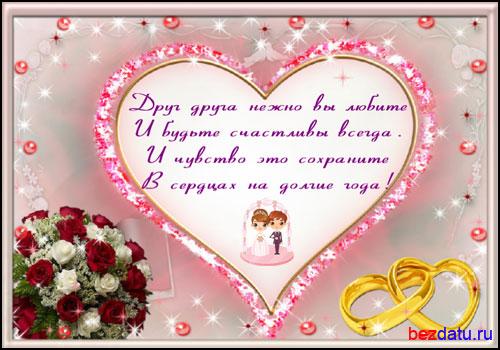 Красивое поздравление на свадьбу молодоженам короткое