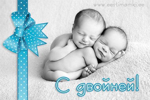 Поздравление с двойней мальчик и девочка картинки