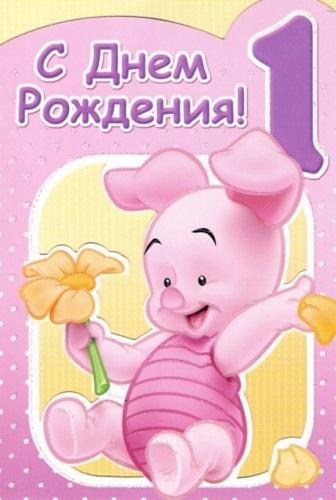 Картинки поздравления на 1 год девочке