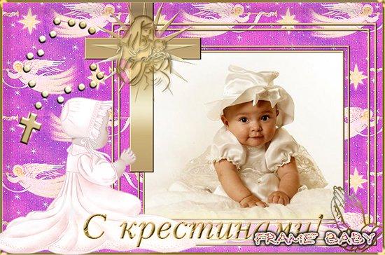 Поздравления с кристинами девочки