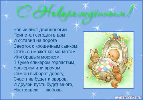 Поздравления с рождением ребёнка бабушке