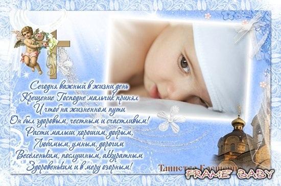 Поздравление с крещением детей