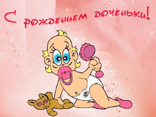 Поздравления с днем рождением дочки прикольные