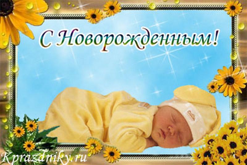 Поздравления с рождением сына для тети