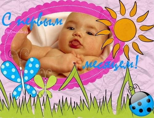 Поздравление с днём рождения месячного ребенка