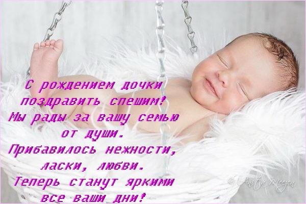 Поздравление мамочке с рождением доченьки