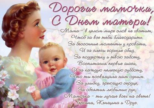 Поздравление в день матери маме в прозе