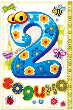 Поздравление мальчику на 2 годика с днем рождения