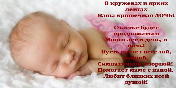 Поздравления с рождением дочки маме и папе 1 годик