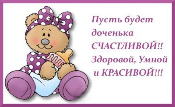 Поздравления для подруги в день рождения дочки