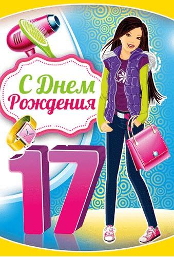 Поздравление на день рождения подруге 17 лет