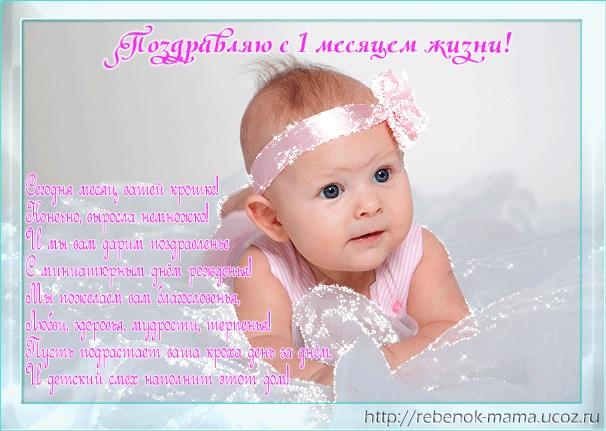 картинки с первым месяцем жизни девочке картинки