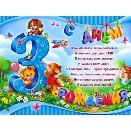 с днем рождения картинки 3 года