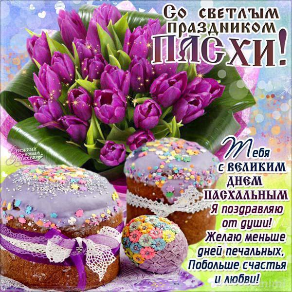 Поздравления с днем пасхи и днем рождения