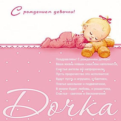 Поздравление подруги с рождением дочки 1 годик