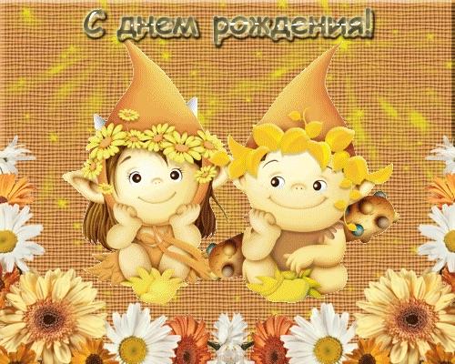 Поздравления двойняшкам с днем рождения открытки