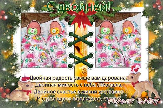 Поздравления бабушке с рождением двойняшек девочек