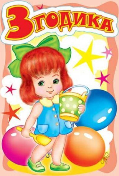 Поздравление с днем рождения с 3 годиками девочке