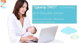 Состоялось открытие новой клиники «Центр ЭКО» в г. Тамбове!