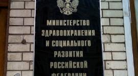 """Новый приказ Минздрава РФ """"О порядке использования ВРТ"""""""