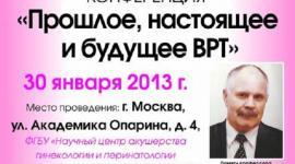 Приглашаем на конференцию