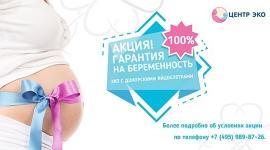 100% гарантия беременности – акция продлена до сентября!