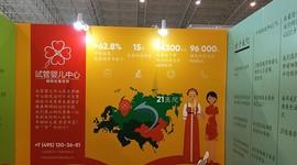 """""""Центр ЭКО"""" приняла участие в 7 Международной выставке медицинского туризма"""