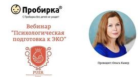 """Состоялся вебинар """"Психологическая подготовка к ЭКО"""""""