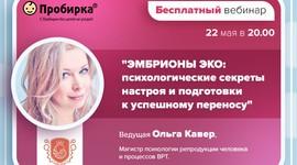 Вебинар «Эмбрионы ЭКО: психологические секреты настроя и подготовки к успешному переносу» - сегодня!