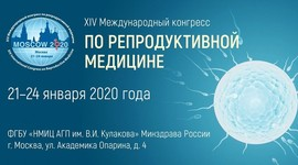 Состоялся ХIV конгресс по репродуктивной медицине