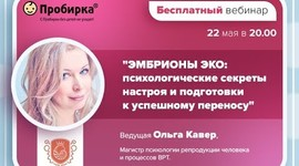 "Embedded thumbnail for Вебинар ""Эмбрионы ЭКО: психологические секреты подготовки к переносу"""