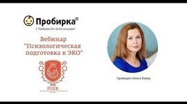 "Embedded thumbnail for Вебинар ""Психологическая подготовка к ЭКО"""
